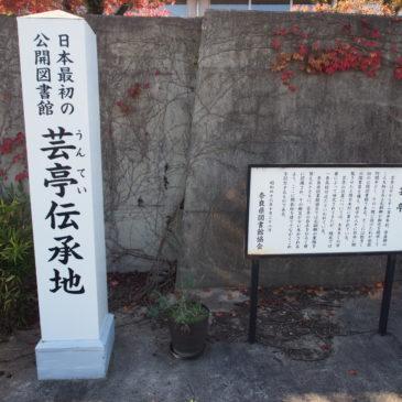 【芸亭伝承地】日本最初の公開図書館の跡とされる場所は国道沿いに