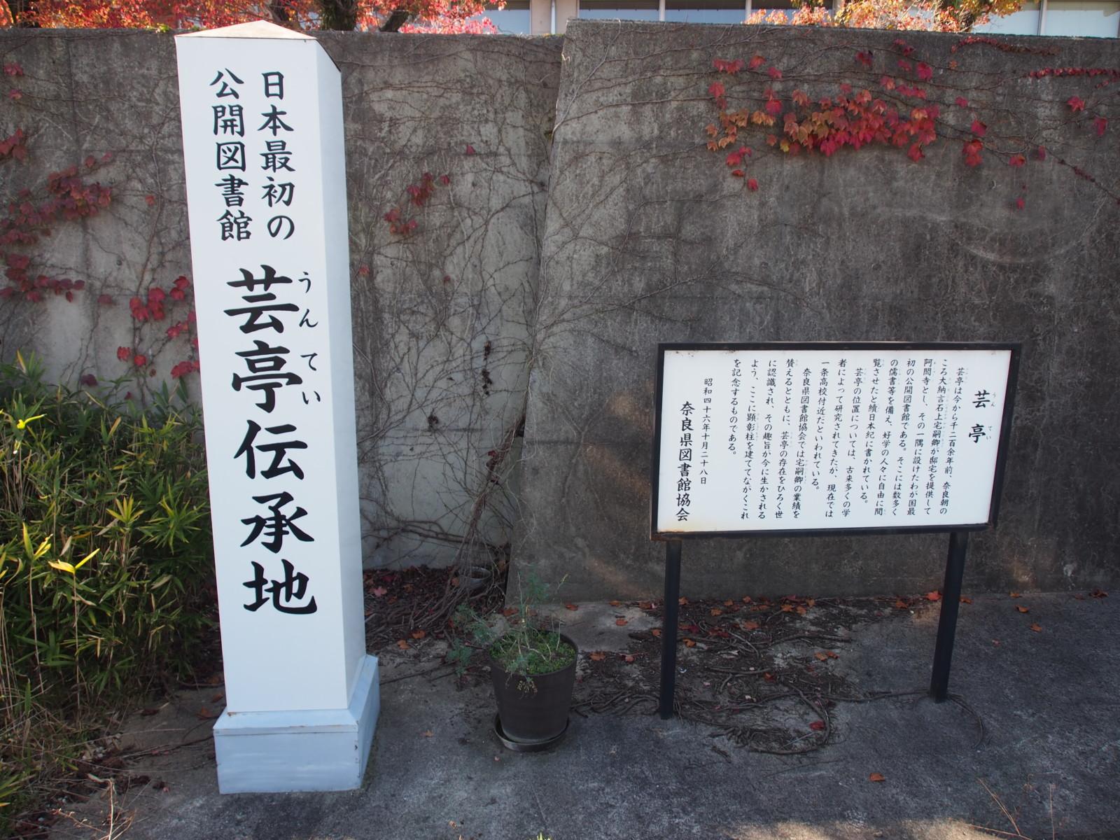 日本最初の公開図書館「芸亭伝承地」