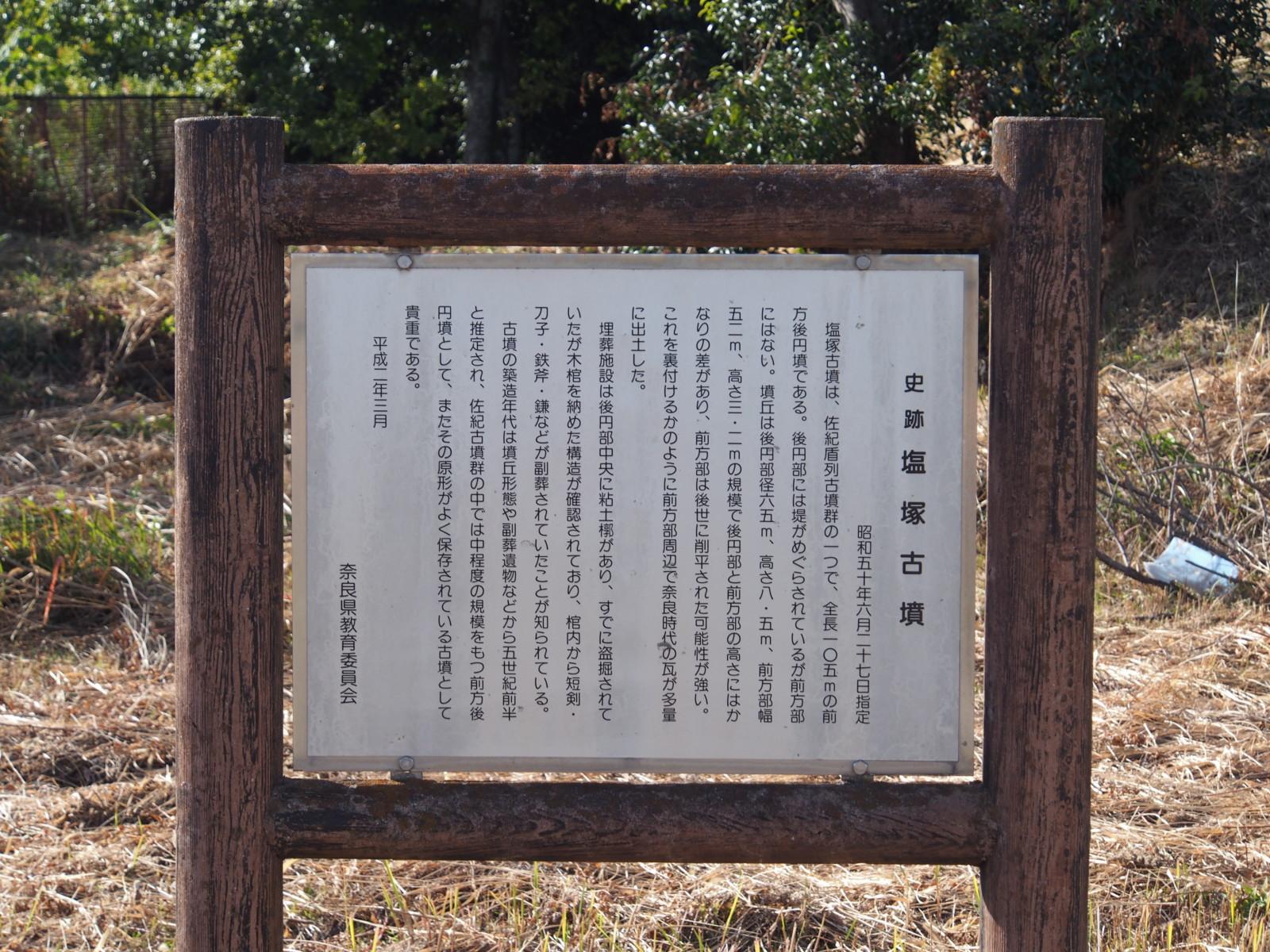 塩塚古墳の案内板