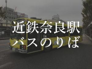 「近鉄奈良駅のバスのりば」を詳しくご案内(各観光スポットへののりば・行き先・系統・きっぷ売り場など)