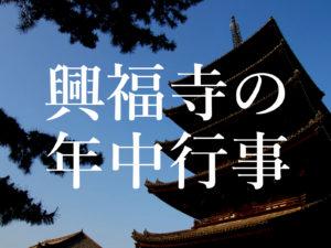 奈良・興福寺の主要年中行事日程まとめ