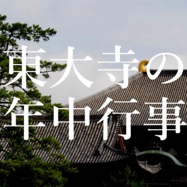 奈良・東大寺の主要年中行事日程まとめ(各季節ごと)