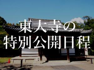 東大寺の「秘仏特別公開・特別開扉」日程について(俊乗堂・開山堂・勧進所など)