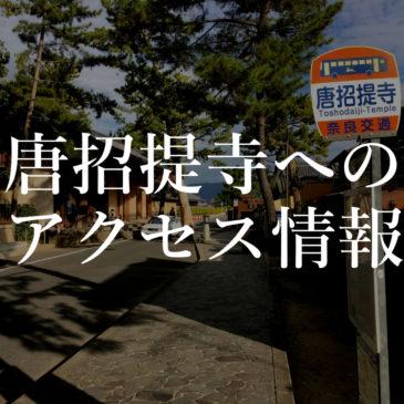 奈良・唐招提寺への交通アクセスを詳しく解説(電車・バス)
