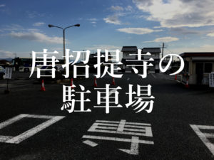 唐招提寺の駐車場・車でのアクセスについて