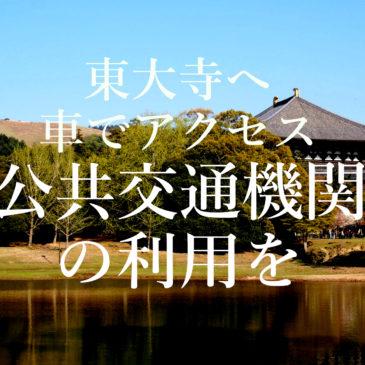 奈良・東大寺への「車でのアクセス・駐車場」は?(基本的には電車やバスを)