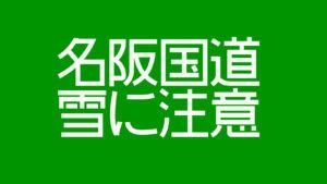 冬の名阪国道の「雪」について注意点を解説(積雪・凍結)