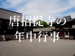 奈良・唐招提寺の年中行事・特別公開日程まとめ