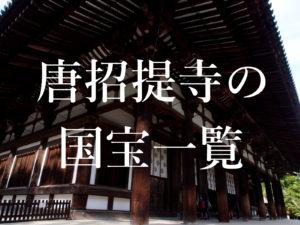 唐招提寺の国宝・主要重要文化財一覧