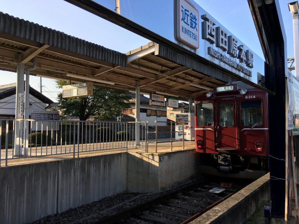 近鉄西田原本駅